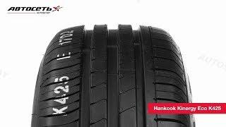 Обзор летней шины Hankook Kinergy Eco K425 ● Автосеть ●