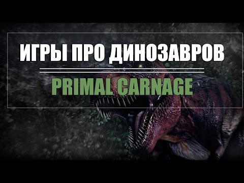 ИГРЫ ДИНОЗАВРЫ - первый взгляд PRIMAL CARNAGE!