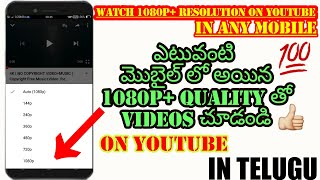 Watch videos on FHD+(1080p) quality in any mobile on YouTube telugu