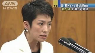 蓮舫VS小泉進次郎 事業仕分けで真っ向対決(10/10/27) thumbnail