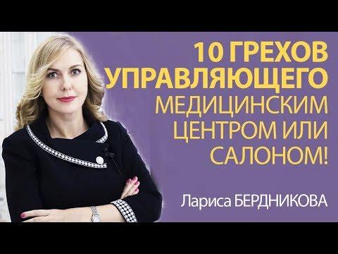 10 грехов управляющего медицинским центром или салоном