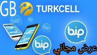 جديد احصل|عرض bip 1GB| انترنت مجاني  تروكسل|تطبيق بيب |حصريا|jalal4net|#2