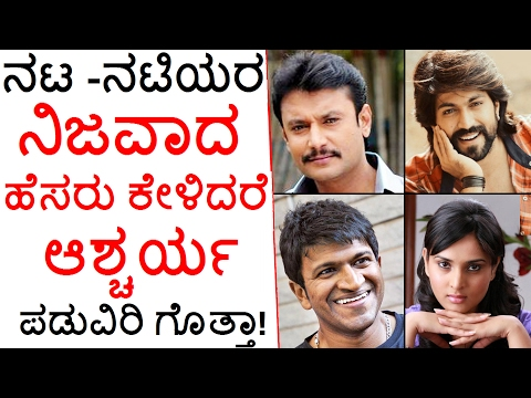 Sandalwood Celebrities Whose Real Names Will Surprise You!