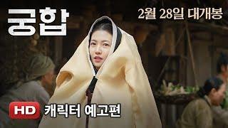 '궁합' 캐릭터 예고편