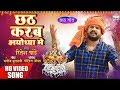 Chhat Karab Ayodhaya Mein | Ritesh Pandey | Chhat GEET 2018