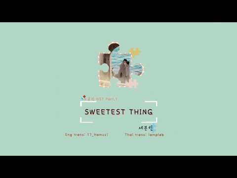 [THAISUB] Seventeen (세븐틴) – SWEETEST THING | Chocolate (초콜릿) OST Part 1