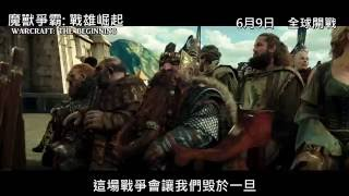 《魔獸爭霸: 戰雄崛起》終回預告 │ WARCRAFT: THE BEGINNING - Final Trailer