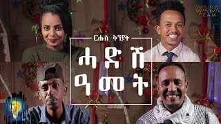 Waka TM New Year Eritrean Wishes By Merhawi Woldu, Dawit Eyob, Henok habtom (piki),and others