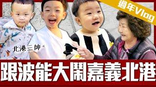 【蔡桃貴成長日記#85】回嘉義北港過年Vlog!跟蔡波能從除夕玩到初五!