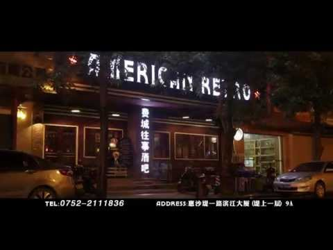 American Retro Bar 费城往事酒吧 Huizhou, China