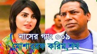 Bangla Natok Of Mosharraf Karim - Naser Gang 009 HD