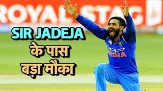 2019 World Cup से पहले Ravindra Jadeja के पास बड़ा मौका | Sports Tak