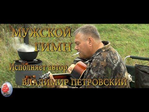 МУЖСКОЙ ГИМН исп   ВЛАДИМИР ПЕТРОВСКИЙ г ТУЛА 2017г