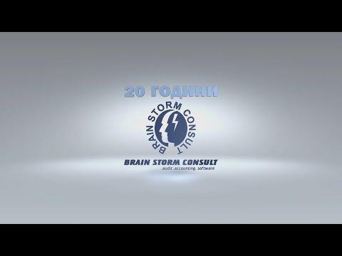 20 Години Brain Storm Consult (Full Video)