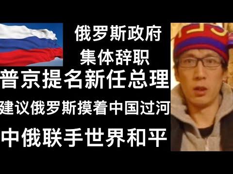 俄罗斯政府集体辞职 普京提名新任总理 建议俄罗斯摸着中国过河