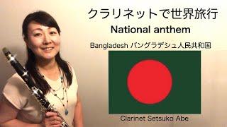 গণপ্রজাতন্ত্রী বাংলাদেশ / Bangladesh National Anthem 国歌シリーズ『バングラデシュ人民共和国』Clarinet Version