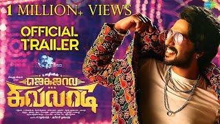 Jagajaala Killadi Official Trailer | Vishnu Vishal | D.Imman | S. Ezhil | Nivetha Pethuraj