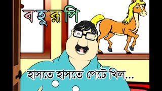 HASIR GOLPO│BANGLA FUNNY VIDEO│BAHURUPI│ANIMATION - SUJIV & SUMIT