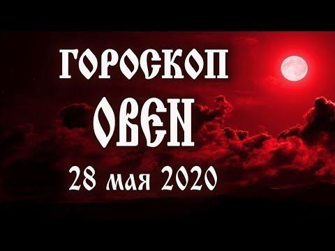 Гороскоп на 28 мая 2020 года Овен ♈ Полнолуние через 9 дней