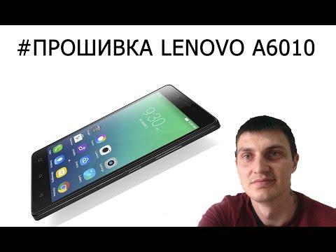 Как прошить lenovo a6010 через компьютер