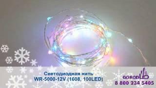 Светодиодная нить WR 5000(Декоративные светодиодные нити изготовлены на основе легкой тонкой и гибкой проволоки диаметром менее..., 2015-12-21T12:00:21.000Z)