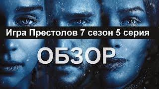 Игра престолов 7 сезон 5 серия ОБЗОР