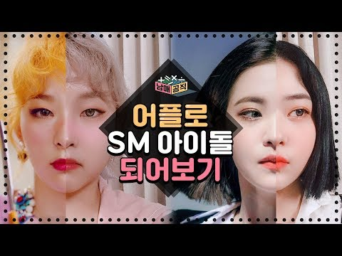 남매공식 l 일반인도 SM 아이돌 만들어주는 카
