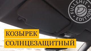 Как снять солнцезащитный козырек на Фольксваген Гольф 4 (VW Golf MK4)