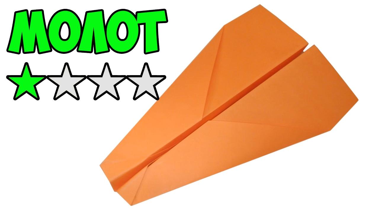 Оригами самолет из бумаги который долго летает. Молот
