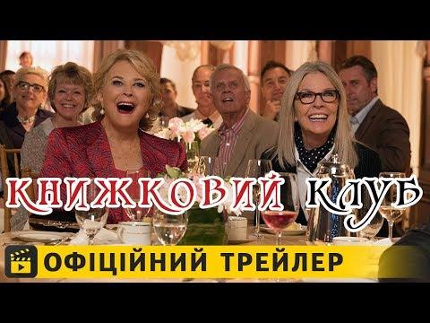 трейлер Книжковий клуб (2018) українською