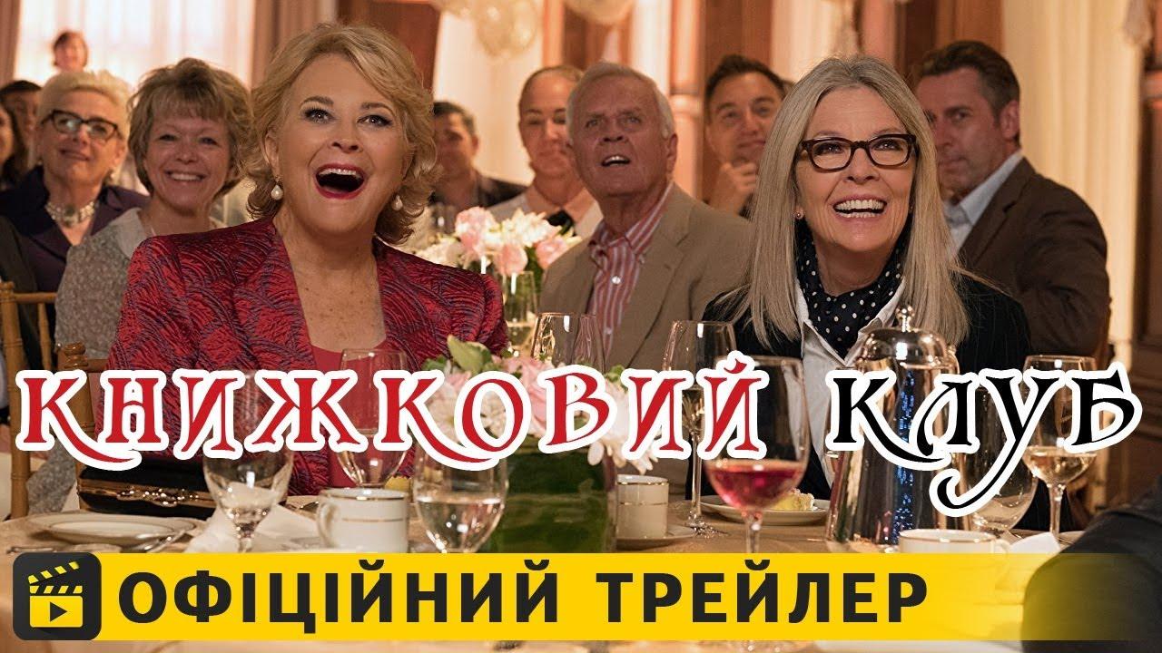 Книжковий клуб / Офіційний трейлер українською 2018