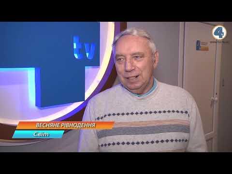 TV-4: 21 березня - День Весняного Рівнодення - одне із старовинних язичницьких свят