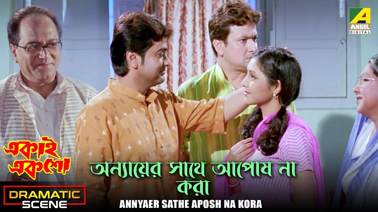Annyaer Sathe Aposh Na Kora | Dramatic Scene | Sandhya Roy | Prosenjit Chatterjee | Dipankar Dey