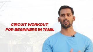 Circuit Workout For Beginners | Basic workout for Beginners | Hulk fitness studio