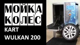 Мойка колес KART WULKAN вулкан 200 для шиномонтажа автоматическая | Аппарат для мойки колес(, 2015-04-22T20:20:39.000Z)