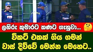 Sri Lanka vs South Africa highlights | 3rd ODI | Sl vs Sa