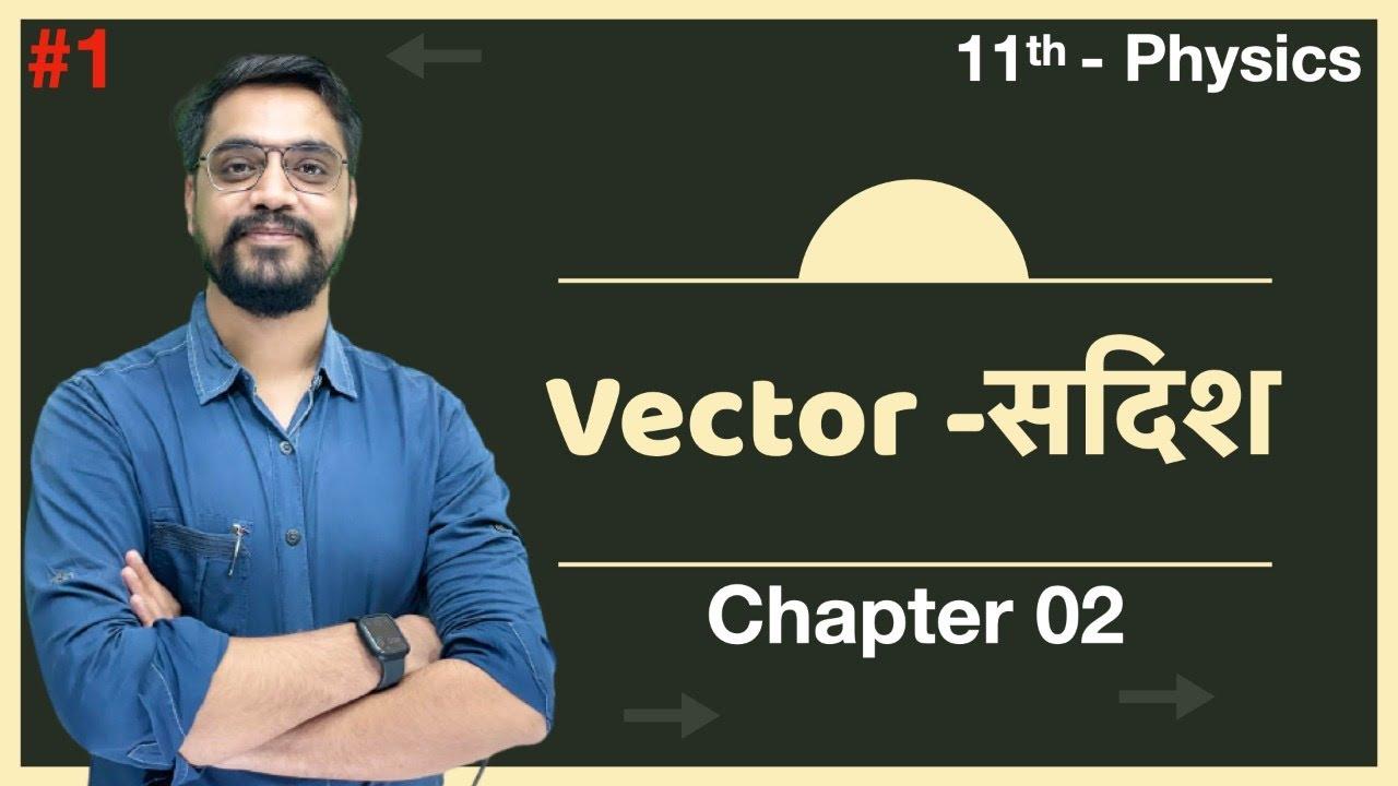 Download Momentum Batch - 11th  Physics Chapter 02 :- L-01 - Vector -सदिश by Ashish sir