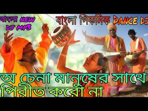 Achena_Manusher_Sathe_Pirit_Koro_Na-Bengali Dj Song-Baul Song - Purulia Baul Dj Song 2018+19