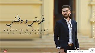 Adham Seliman - Ghorbty w watany / أدهم سليمان -  غربتي ووطني