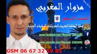 new 2014 anachid islamiya diniya amdah nabawiya mp3