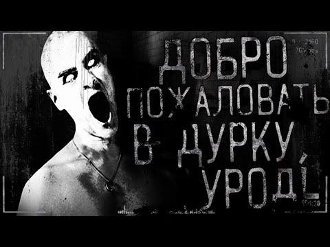 Страшные истории на ночь - Добро пожаловать в дурку,урод! Часть 2,страшилки на ночь!