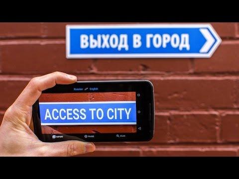 Live Translate Any Language With Phone Camera