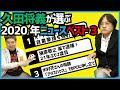 久田将義が選ぶ2020年ベストニュース!
