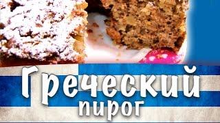 Греческая кухня ★ Греческий пирог ★ Кекс ★ κέικ Μήλου