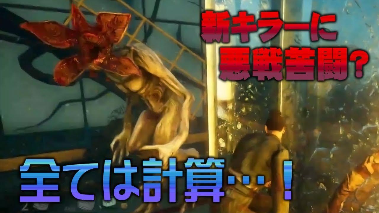 【DBD】新キラー『デモゴルゴン』と死闘を繰り広げる声優 花江夏樹と頭脳明晰な男達!!【Demogorgon】