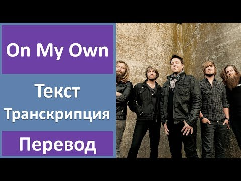 Ashes Remain - On My Own - текст, перевод, транскрипция
