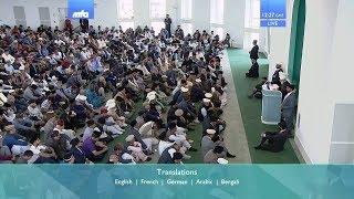 خطبة الجمعة التي ألقاها سيدنا الخليفة الخامس - نصره الله تعالى - في17/08/2018م