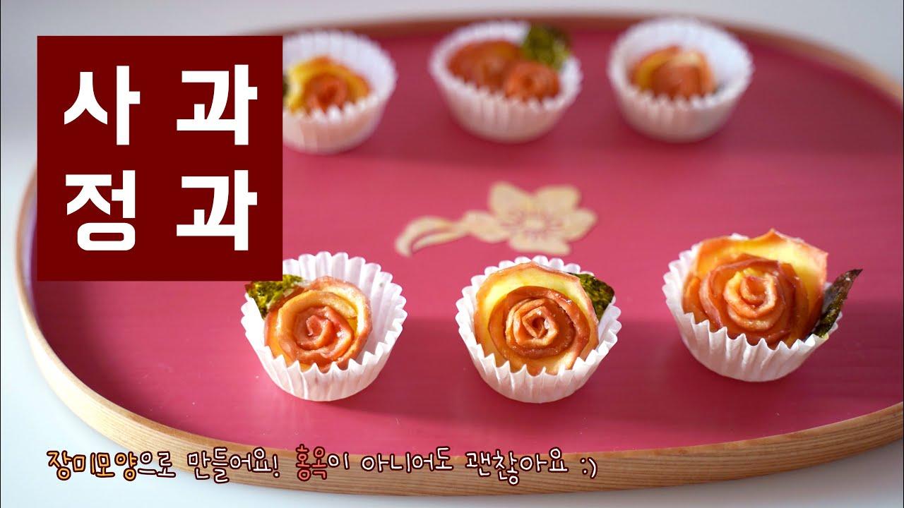 "[Eng sub] 장미꽃처럼 예쁜 사과정과 만들기 Candied ""Rosette"" Apples | 블루밍봉봉 (blooming bonbon)"