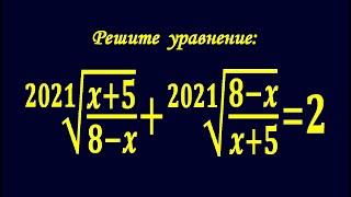 Решите уравнение ((x+5)/(8-x))^(1/2021)+ ((8-x)/(x+5))^(1/2021)=2 ★ Простой способ решения