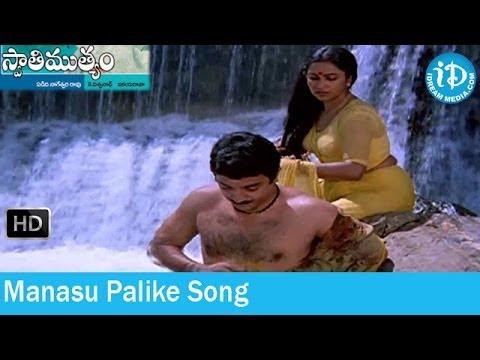 Swati Mutyam Movie Songs - Manasu Palike Song - Kamal Haasan - Raadhika -  Ilaiyaraaja Songs